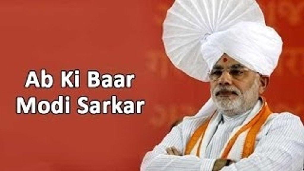 ab-ki-baar-modi-sarkaar