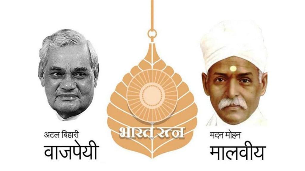 pandit-madan-mohan-malviya-and-atal-bihari-vajpayee